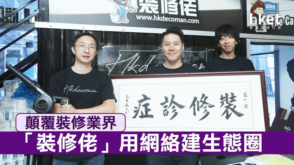 「裝修佬」聯合辦人廖沛賢(右)與兩位合作夥伴鄧世民(左)和劉天生(中),預計在一至兩年內,將業務擴展到新加坡市場。(湯炳強攝)