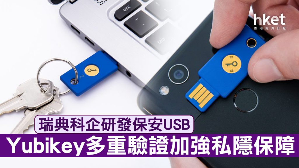 """Recently, the public is concerned about network security and the protection of personal privacy. The Swedish security technology company """"Yubico"""" has launched a security USB """"Yubikey"""". Users only need to plug the USB into the computer to add extra fingerprint verification protection."""