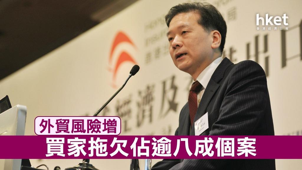 香港信保局總監黎衍平提醒,外貿環境下行風險有增無減,香港出口及經濟增長同樣可能出現負數。(資料圖片)