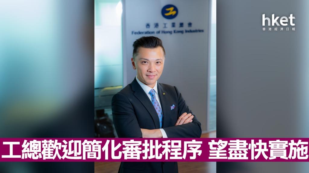 香港工業總會副主席陳祖恒表示,多於一半會員希望轉為或增加內銷市場,望簡化技術層面及關稅審批程序。(工總提供圖片)