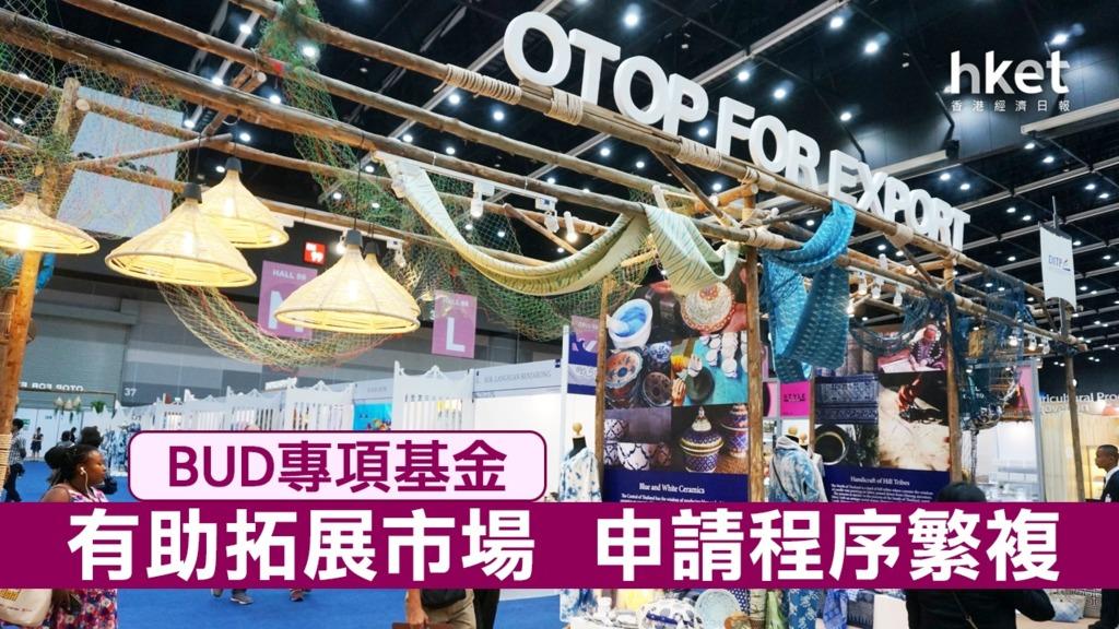 香港出口商會行政總裁周德基今日飛往泰國曼谷參加Style Bangkok展覽,宣傳及推廣富有香港特式的產品。(泰國商務部國際貿易促進局提供)