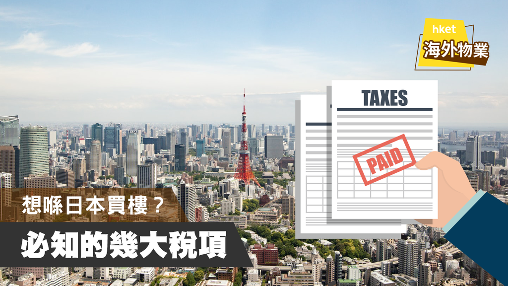【投資日本】日本置業必知的稅項