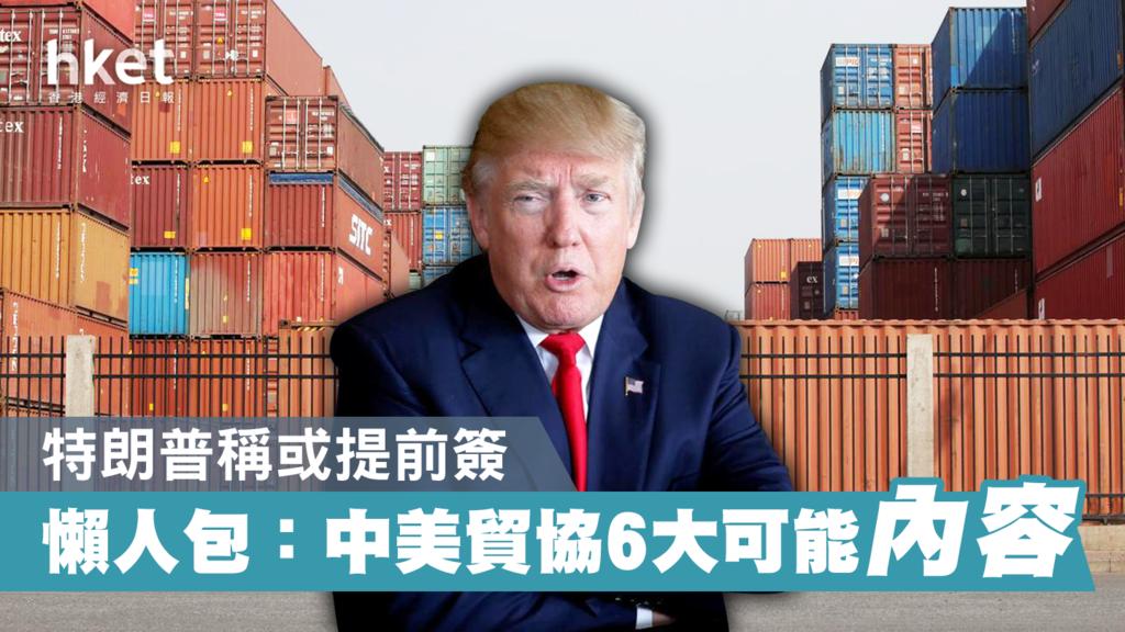 【中美貿易戰】美國總統特朗普(Donald Trump)宣稱,美國可能與中國提早簽訂貿易協議,針須等待下月亞太經濟合作組織峰會(APEC),首階段的中美貿易協議似乎已進入「大直路」。