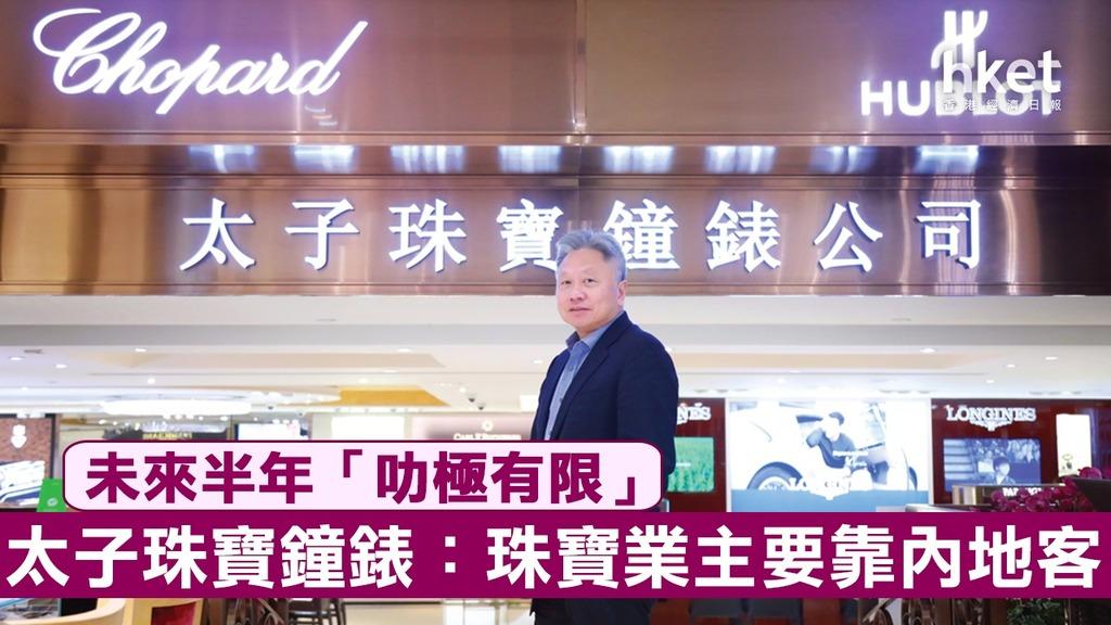 太子珠寶鐘錶主席兼行政總裁鄧鉅明表示,其銷售主要依靠內地客,內地客減少,近月銷售額錄得跌幅。(資料圖片)