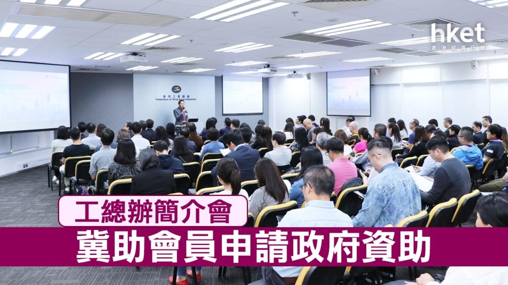 逾百家工總會員代表出席簡介會,了解政府支援中小企的最新措施,以及各項資助計劃的詳情。(工總提供圖片)