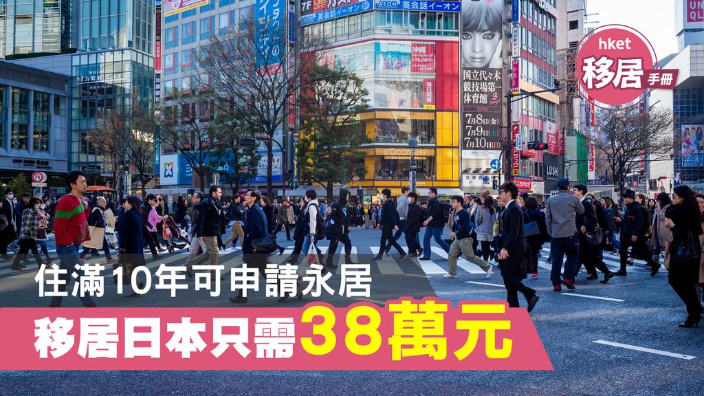 【移居東亞‧日本】移居日本只需38萬元 住滿10年可申請永居