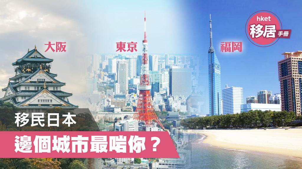 【移民東亞‧日本】移民日本 邊個城市最啱你?