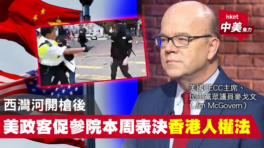 美��CECC主席��戈文(Jim McGovern)在Twitter�l文,宣�Q香港警察「已�失控」,向�⒆h院多�迭h�I袖��康奈��(Mitch McConnell)施�海�要求本周�仍�⒆h院表�Q�牲h都同意的《香港人�嗉懊裰鞣ò浮贰�