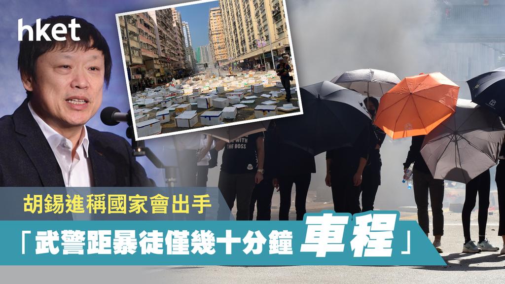 人民日報社旗下《環球時報》總編輯胡錫進今天再在社交媒體發文,稱連日來香港的「勇武派暴徒」不斷升級暴力。