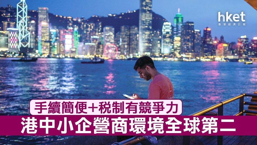 據一項調查顯示,本港中小企營商環境在全球13個經濟體,排行第二。(圖片來源:法新社)