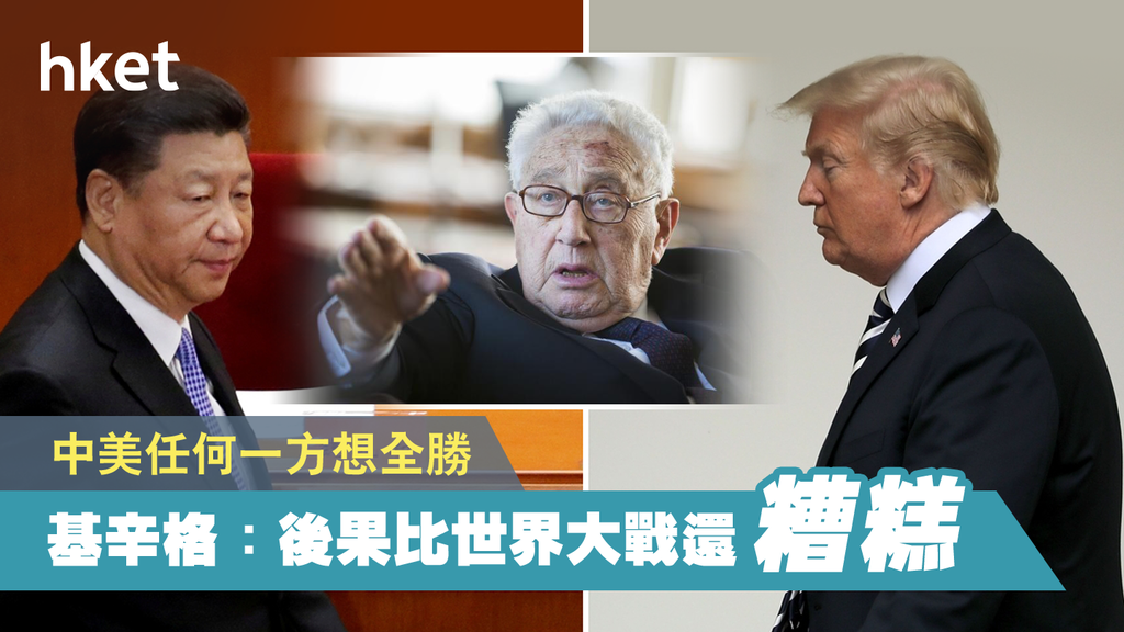 前國務卿基辛格(Henry Kissinger)說,中美沒有一方能夠主導另一方,如果任何一方想在中美衝突中全勝,後有災難後果,狀況比摧毀歐洲文明的世界大戰更糟糕。