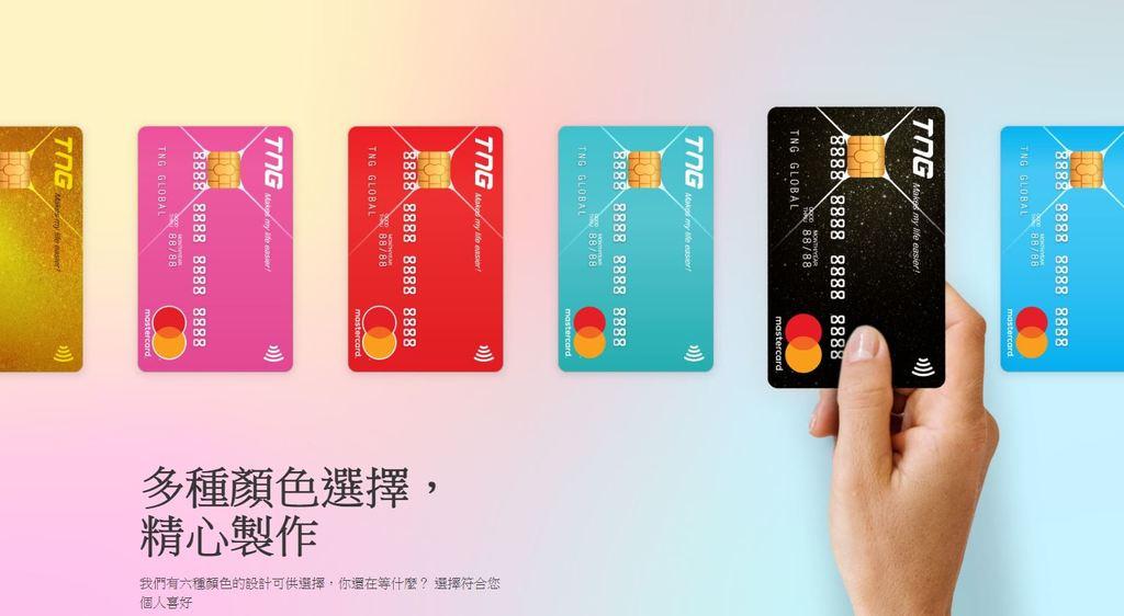 TNG Mastercard預付卡,設有多款顏色供用家選擇。(TNG官網截圖)