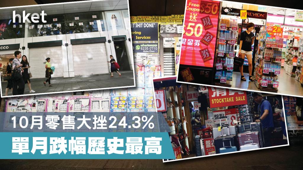 【香港零售】10月零售大挫24.3% 單月跌幅歷史最高