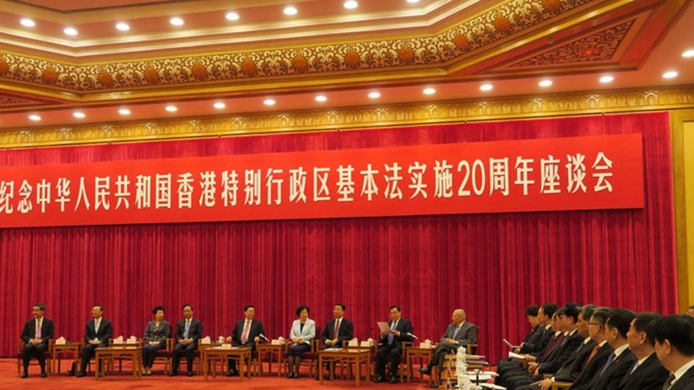 全國人大常委會今天在北京召開澳門《基本法》實施20周年座談會。