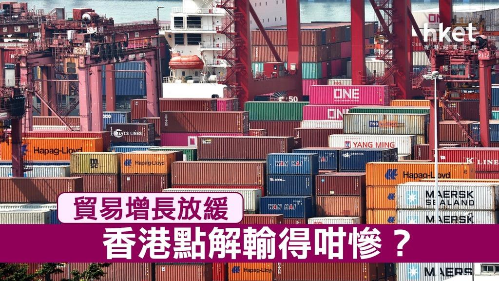 貿易增長放緩,香港更成為主要受害者之一,料損失逾3900億港元。