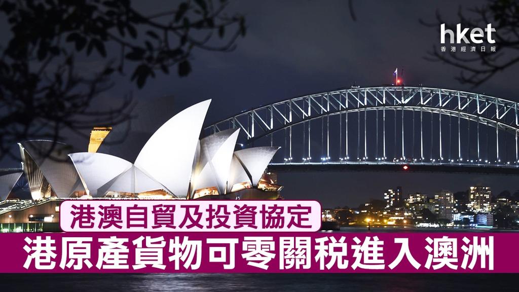 商務及經濟發展局局長邱騰華指,香港與澳洲所作出的承諾亦遠超各自在世界貿易組織所作的承諾,令兩地的貨物、服務和投資可以以更優惠的條件進入對方的市場。(法新社圖片)