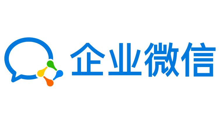 騰訊企業微信月活躍用戶達6000萬3.0版本增「百人群聊」、「客戶朋友圈」功能- 香港經濟日報- 即時新聞頻道- 即市財經- D191223