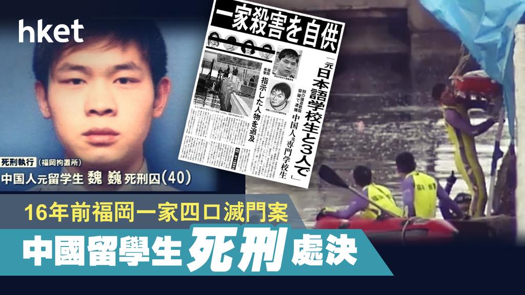 真二郎 松本 博多一家殺害、犯人を中国マフィアが脅迫 -