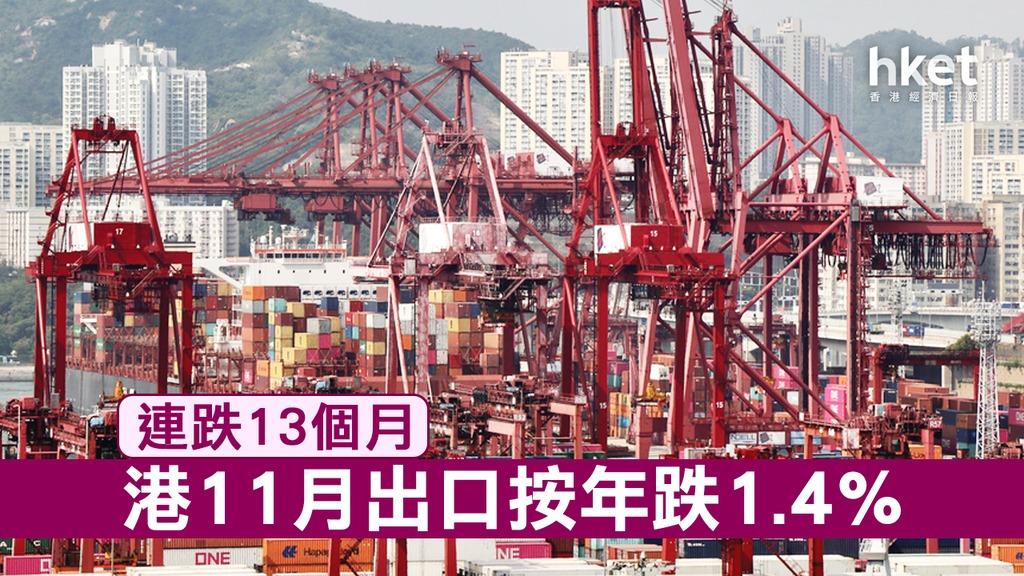 本港11月份整體出口貨值為3,593億元,按年下跌1.4%,較市場預期跌6.2%為佳。(資料圖片)