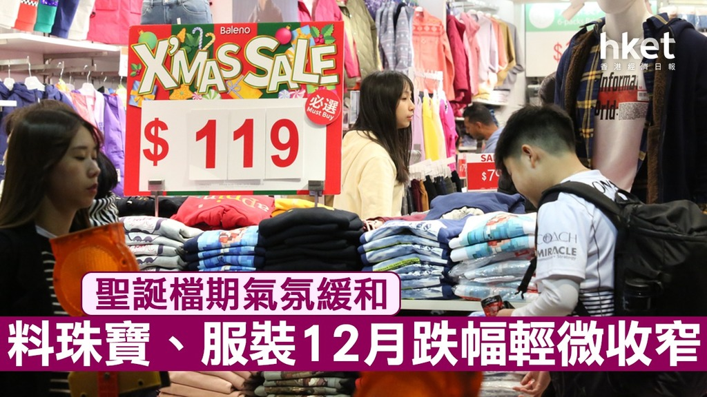 香港零售管理協會主席謝邱安儀透露,旗下會員反映,12月份的表現略為改善,受惠於社會氣氛輕微緩和,以及聖誕節消費。(資料圖片)