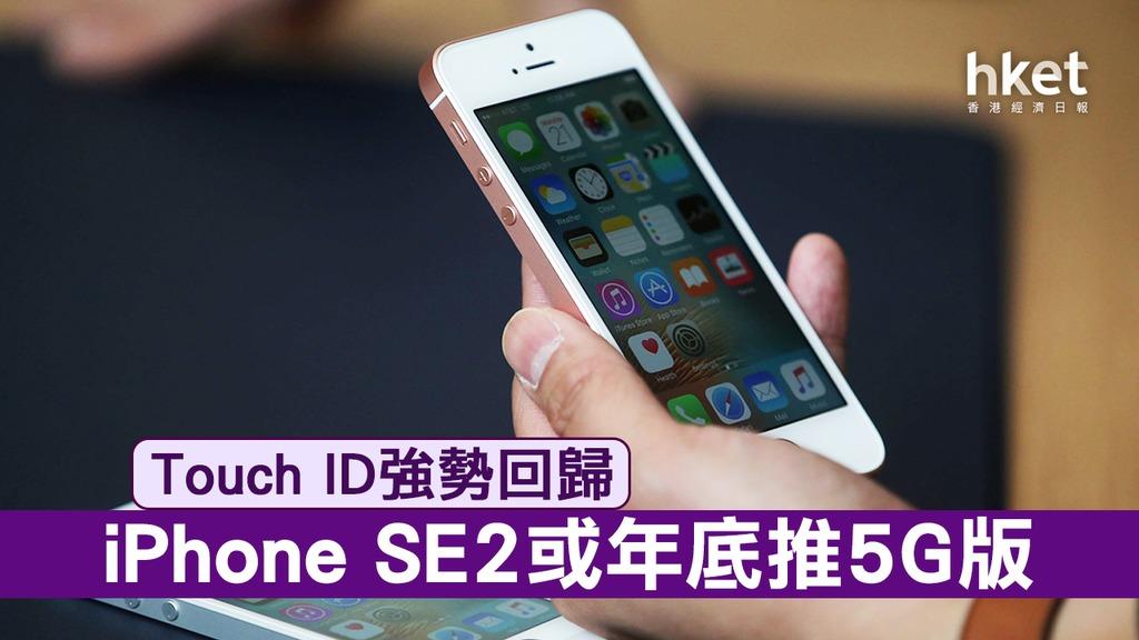 iphone se2 5g