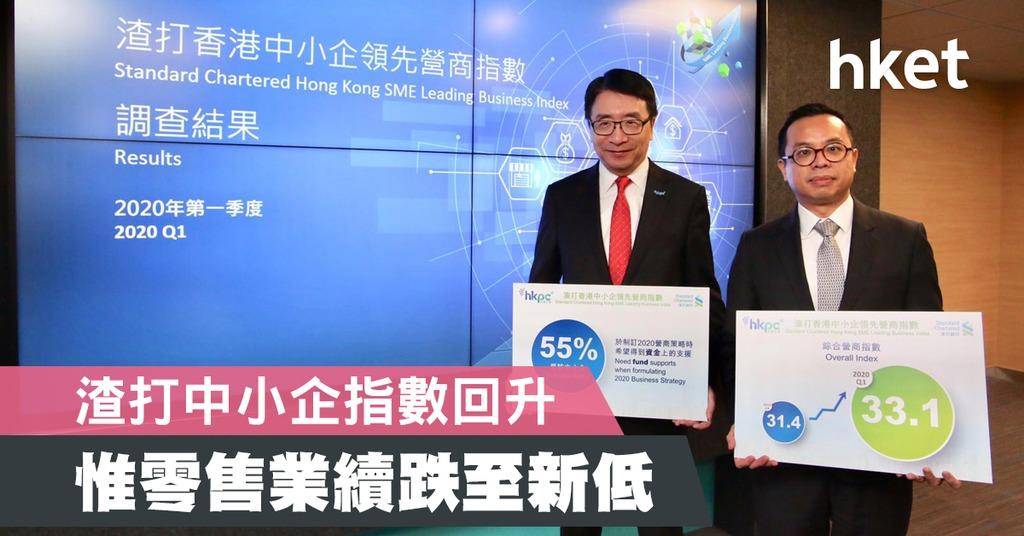 香港生產力促進局公布,最新一季綜合營商指數按季微升1.7到33.1。 (陳國峰攝)