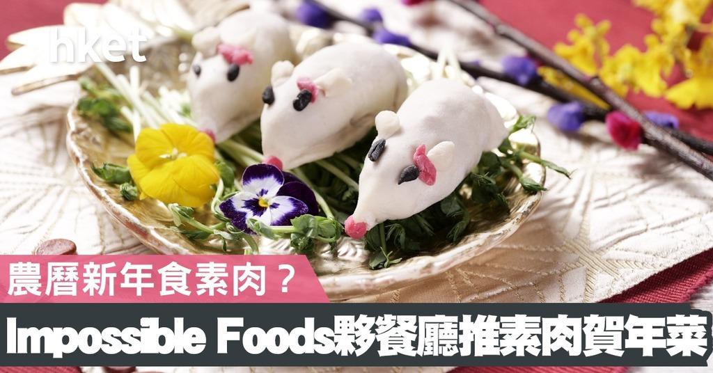 酒鍋特別為鼠年而設的素肉「開心吱吱餃」。(Impossible Foods提供圖片)