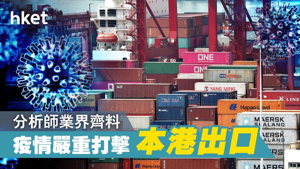 本港今年1月份整體出口貨值按年下跌22.7%,分析師預計,2至3月本港出口,有機會進一步下跌3至4成。業界預料,內地工廠要全面復工或要等3月底。(資料圖片)