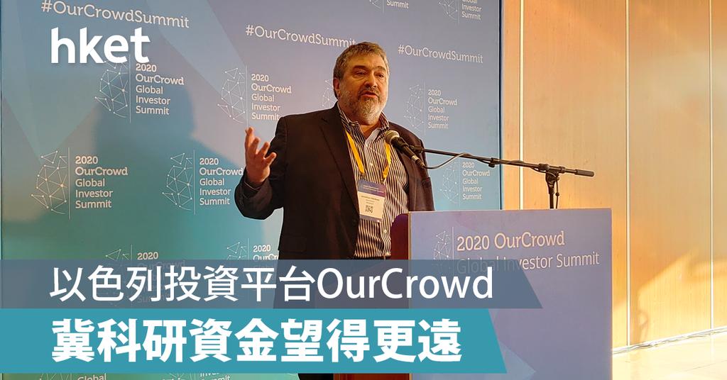 OurCrowd行政總裁Jonathan Medved分享,以色列成功實踐科技創新,特別是在半導體、電腦視覺、人工智能等深度科技領域,吸引全球企業與合作。(周俊霖攝)