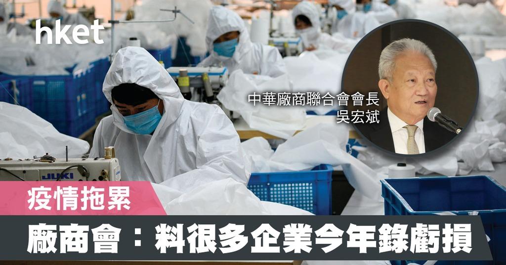 中華廠商聯合會會長吳宏斌認為,港商的內地工廠要全面恢復正常生產仍需一定時間,估計很多企業今年將要虧損。(法新社圖片)