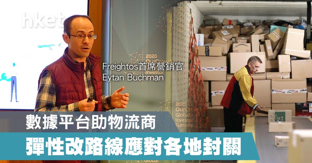 Freightos首席營銷官Eytan Buchman指出,業界運作向來很傳統,改變本來需很多時間,但有大公司亦很積極應用科技。(周俊霖攝)