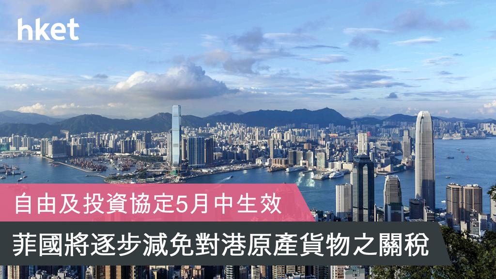 香港與東盟的《自由貿易協定》及《投資協定》中涉及菲律賓的部分將於5月12日生效。(資料圖片)