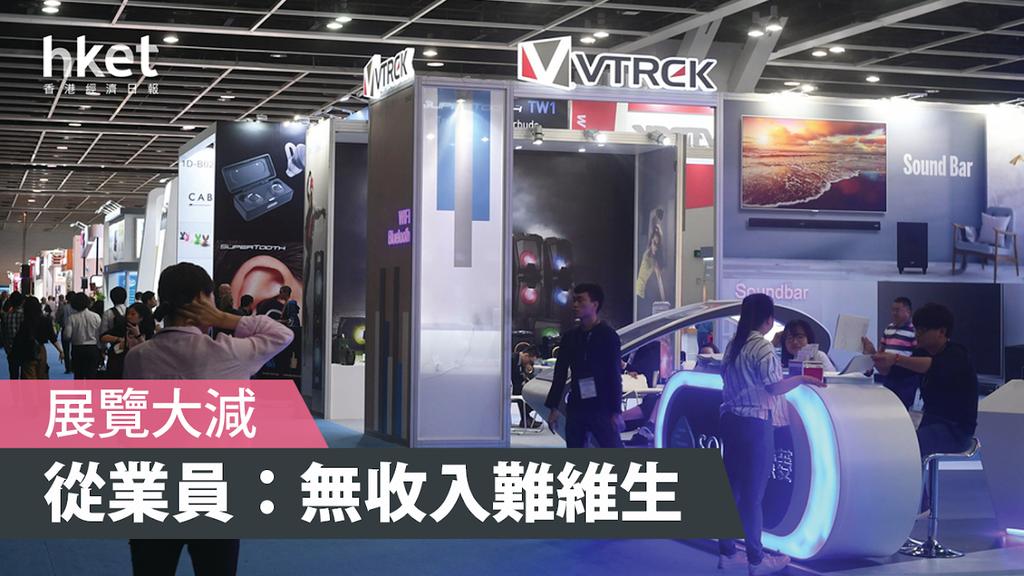 香港展覽業服務聯盟(慈善)表示,疫情至今未有展覽舉行,即今年開始無工作、零收入。(資料圖片)