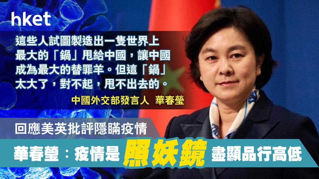 中國外交部發言人華春瑩表示,病毒不講意識形態,也不分國家和種族。面對疫情,污衊、攻擊、甩鍋和推責都彌補不了失去的時間,希望各國拋卻政治偏見與傲慢,像中國政府一樣把人民的生命和安全放在第一位。