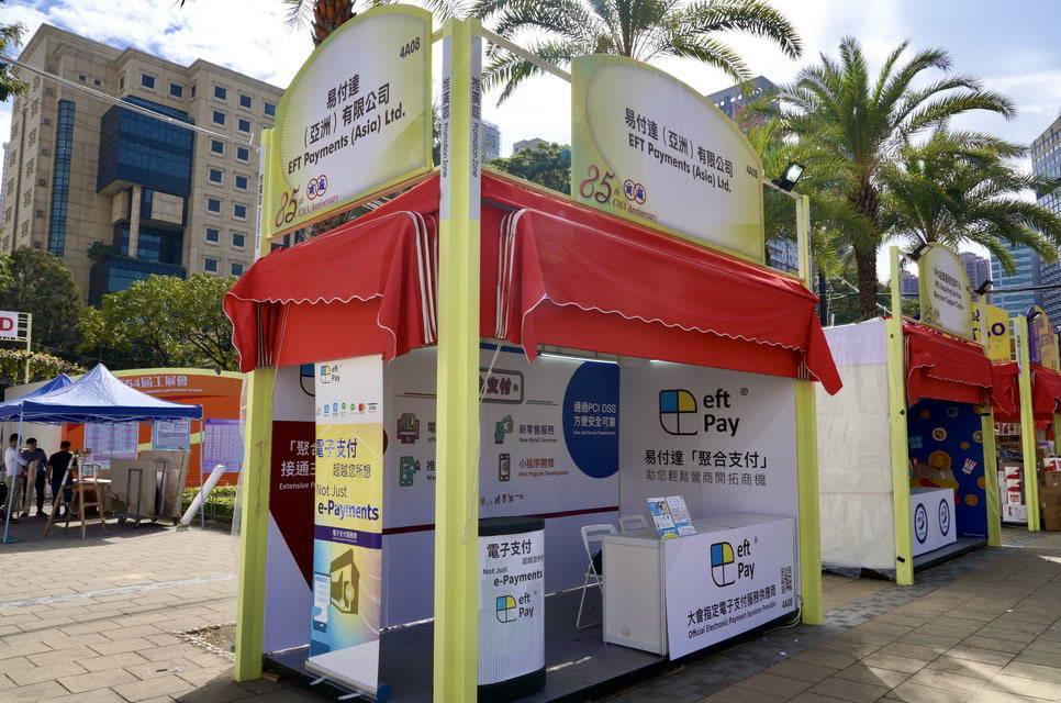 eftPay 是工展會電子支付服務供應商。