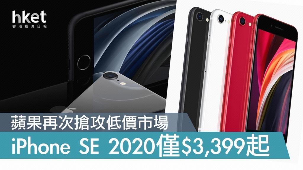 iPhone SE 2020登場 僅3,399元重獲Touch ID周五可預訂 - 香港經濟日報 - 即時新聞頻道 ...
