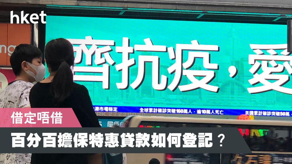 港府提供百分百擔保的「百分百擔保特惠貸款」,由本月20日起接受申請。(陳靜儀攝)
