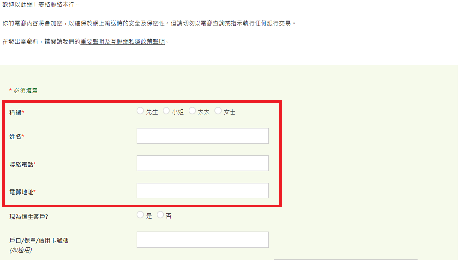 進入登記頁面後,需要填寫紅框內的資料。(恒生銀行截圖)