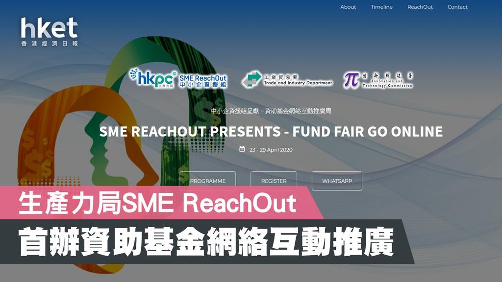 生產力局營運的「中小企資援組」(SME ReachOut)將於4月23至29日舉辦首個《資助基金網絡互動推廣周》,讓企業隨時隨地了解港府資助基金的最新消息及申請詳情。(中小企資援組網站圖片)