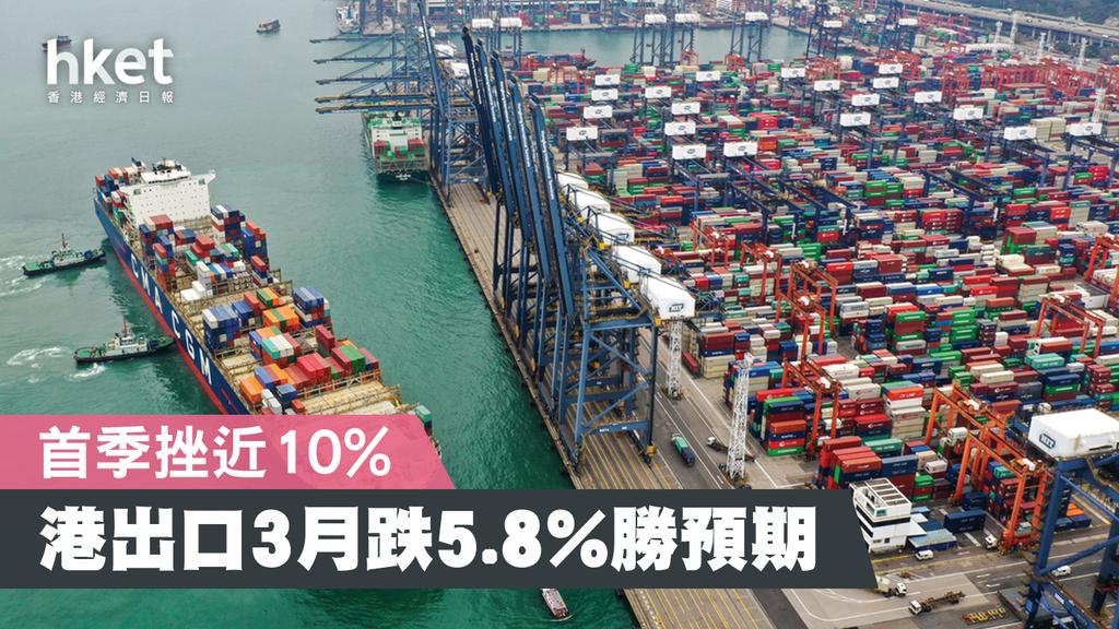 3月份商品整體出口貨值較去年同月下跌5.8%,勝於市場預期的下跌10%。(資料圖片)