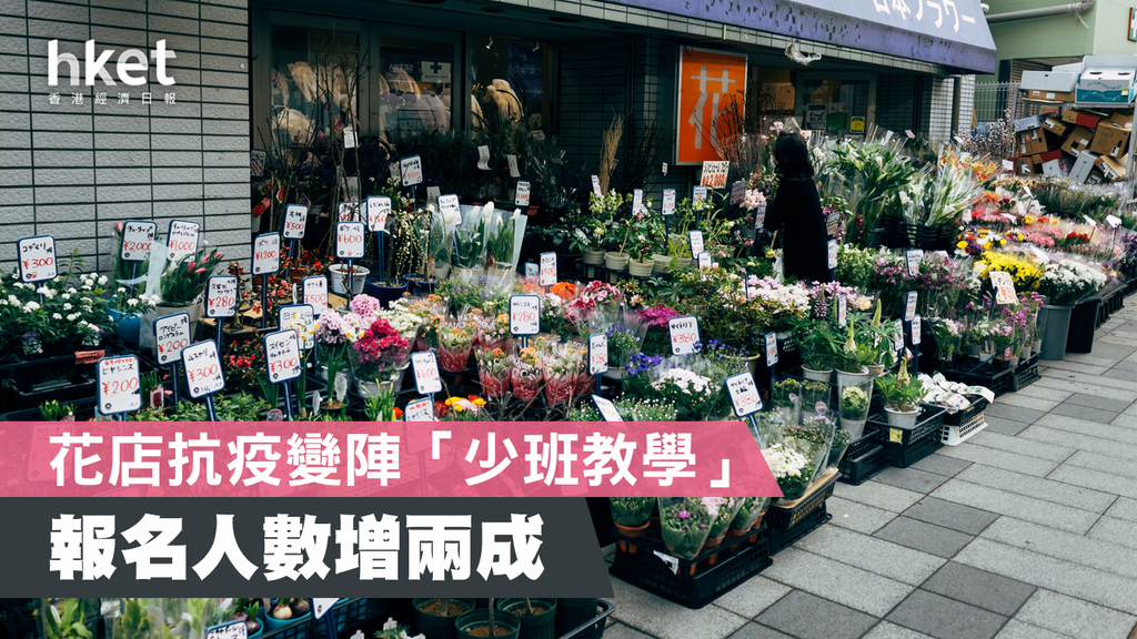 花店Make Your Choicesss Floral Lab今年母親節只有首次推出、為期2日的線上課程。
