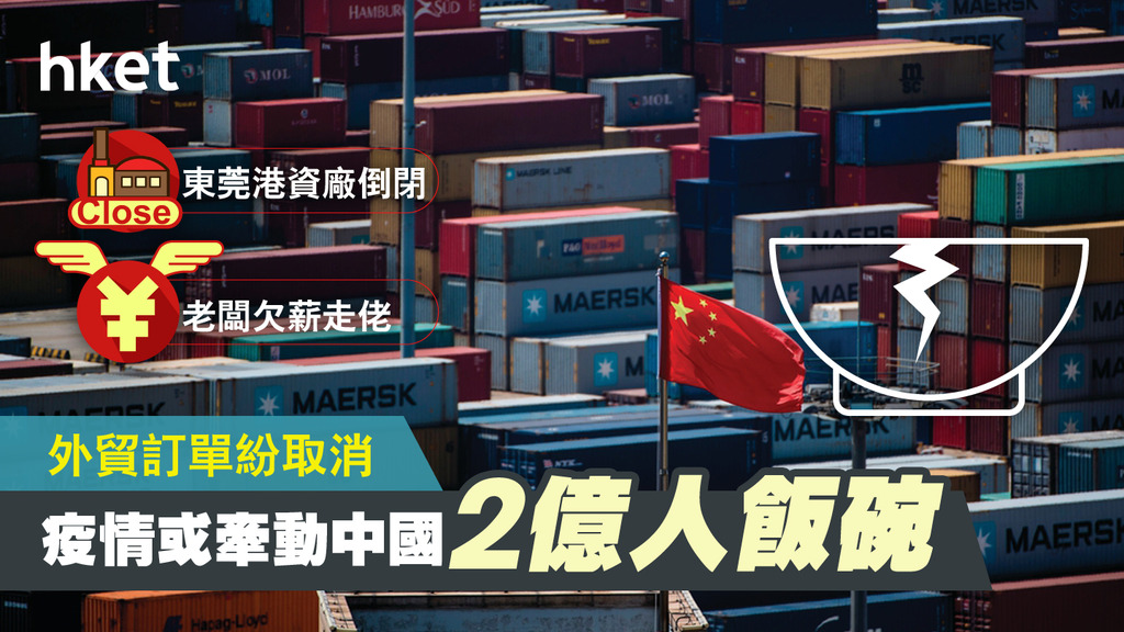 疫情之下,中國外貿企業面臨訂單延遲或取消困局,已有廠家捱不住倒閉。