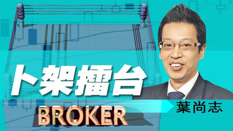 broker 版