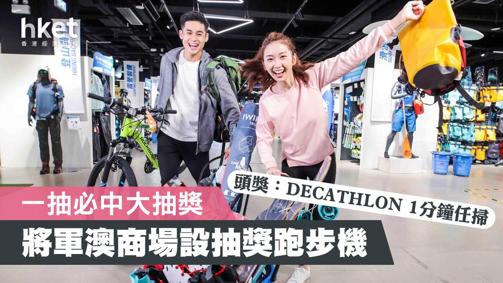TKO Spot及TKO Gateway推出「郁多啲賞多啲」抽獎活動,參加者有機會於全港最大的DECATHLON內參與「1分鐘任您掃」。(領展提供圖片)