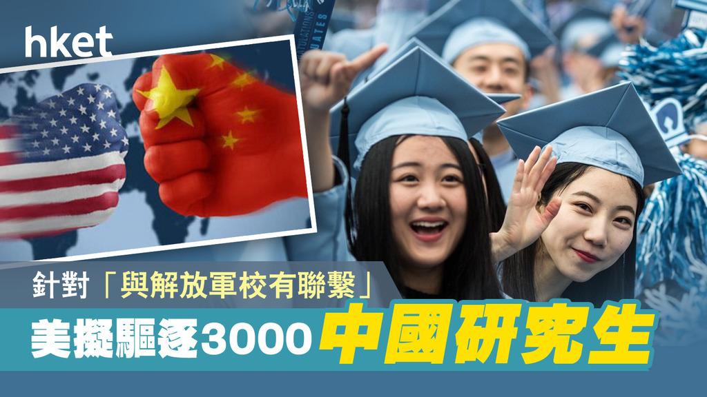 """美国拟驱逐3000""""军校背景""""中国研究生:早有计划"""