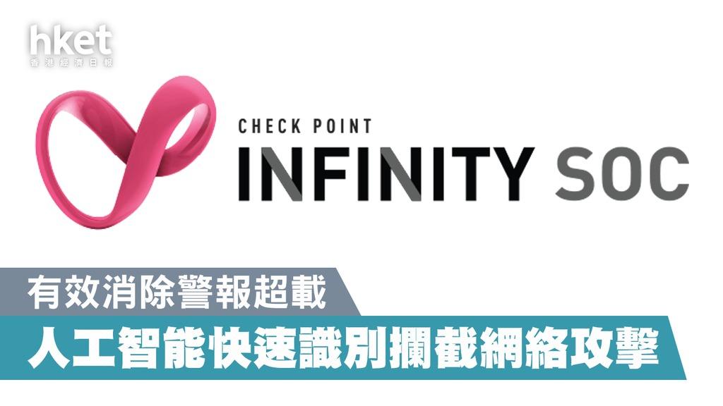 近日Check Point推出Infinity SOC,聲稱有AI事件分析功能,可自動防禦、檢測、調查關鍵事件,並支援修復功能。