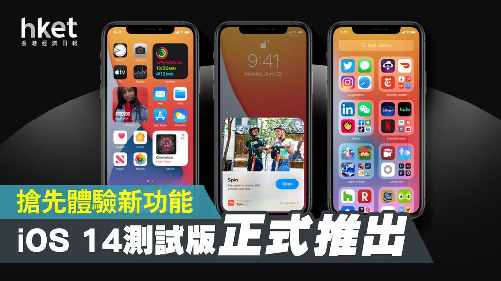 最近,蘋果推出iOS 14及iPadOS 14公開測試版予用戶下載試用,更會收集用戶使用意見。