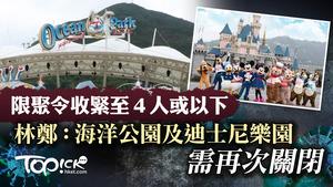 【新冠肺炎】林鄭:海洋公園迪士尼需關閉 料樂園將有公布