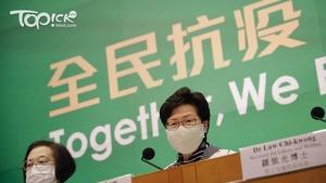 林鄭月娥承認本港檢疫中心設施不足有挑戰 不會爭辯今次抗疫工作快或慢