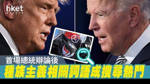 【美國大選】總統辯論後 種族主義相關詞語搜尋量高